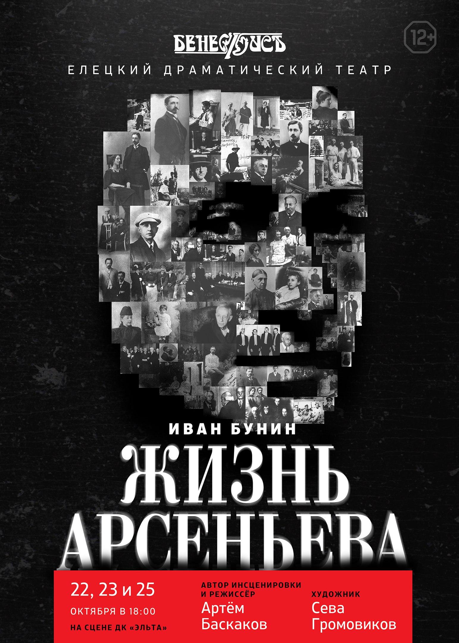 Автор афиши Тимур Корхов