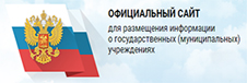 ОФИЦИАЛЬНЫЙ САЙТ для размещения информациио государственных (муниципальных)учреждениях