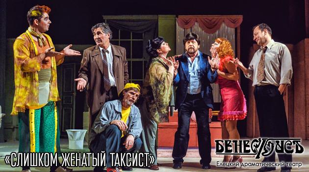 СЛИШКОМ ЖЕНАТЫЙ ТАКСИСТ фото О.Кольчевской
